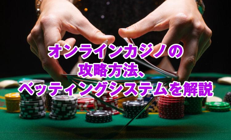 "<span class=""title"">オンラインカジノの攻略方法、ベッティングシステムを解説</span>"