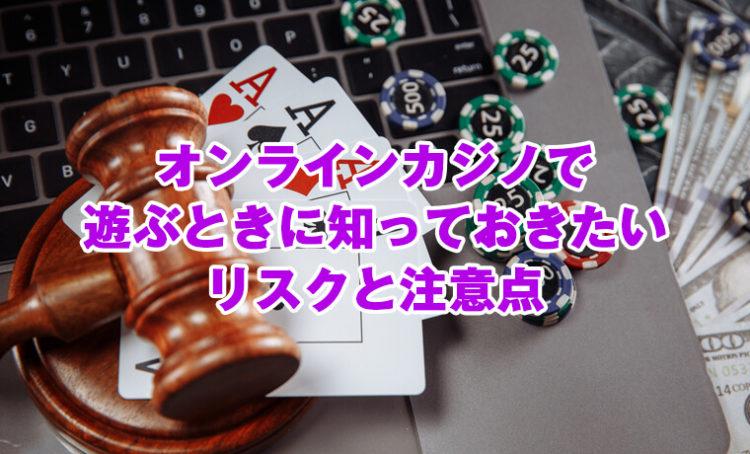 """<span class=""""title"""">オンラインカジノで遊ぶときに知っておきたいリスクと注意点</span>"""