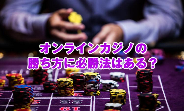 "<span class=""title"">オンラインカジノの勝ち方に必勝法はある?</span>"